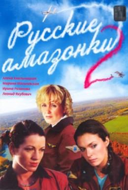 Постер фильма Русские амазонки 2 (2003)