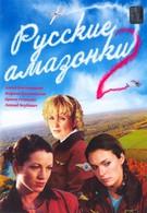 Русские амазонки 2 (2003)
