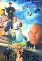 Настоящее кунг-фу (2005)