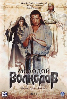 Постер фильма Молодой Волкодав (2007)