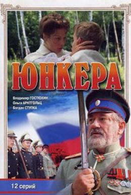Постер фильма Юнкера (2006)