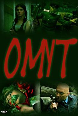 Постер фильма Омут (2007)
