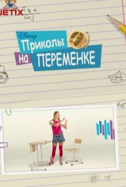 Постер фильма Приколы на переменке (2009)