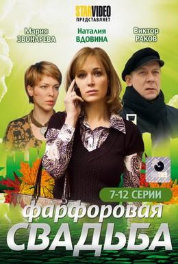 Постер фильма Фарфоровая свадьба (2011)
