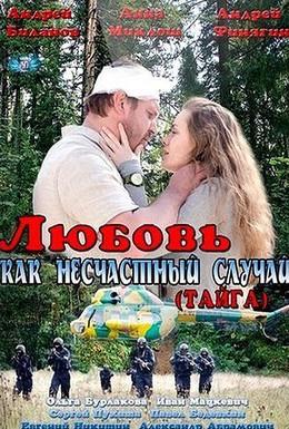 Постер фильма Любовь как несчастный случай (2012)