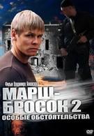 Марш-бросок 2: Особые обстоятельства (2013)