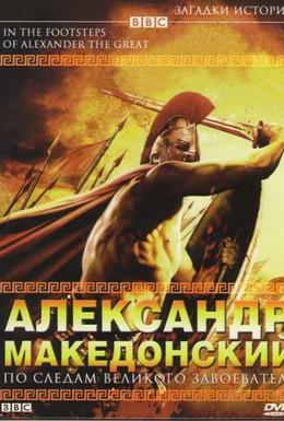 Постер фильма BBC: Александр Македонский (1998)
