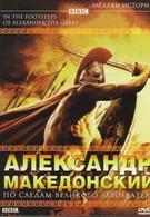 BBC: Александр Македонский (1998)