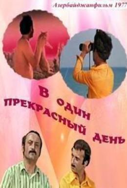 Постер фильма В один прекрасный день (1977)