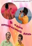 В один прекрасный день (1977)