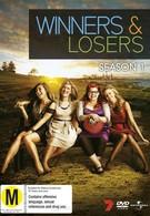 Победители и проигравшие (2011)