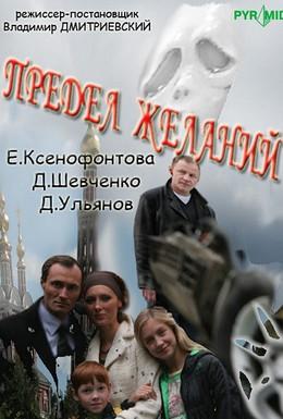 Постер фильма Предел желаний (2007)