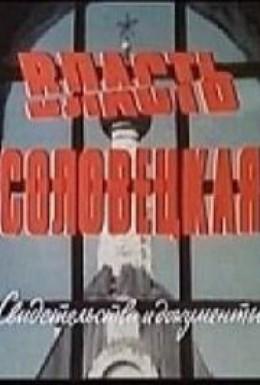 Постер фильма Власть соловецкая. Свидетельства и документы (1988)