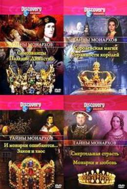Постер фильма Тайны монархов (1996)