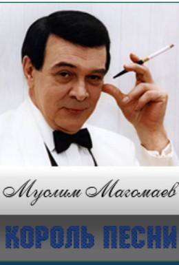 Постер фильма Муслим Магомаев. Король песни (2008)