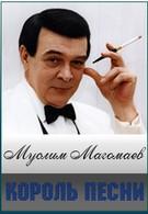 Муслим Магомаев. Король песни (2008)