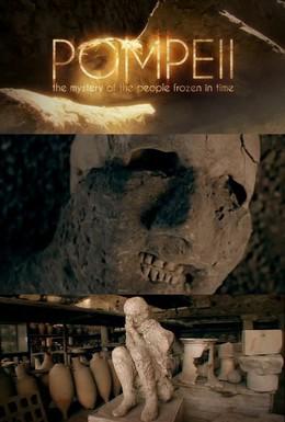Постер фильма BBC. Помпеи, застывшие во времени (2013)
