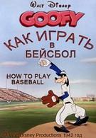 Как играть в бейсбол (1942)