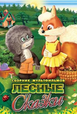 Постер фильма Лесные сказки. Фильм первый (1978)