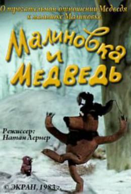 Постер фильма Малиновка и медведь (1983)