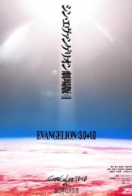 Постер фильма Евангелион 3.0+1.0: Финал (2020)