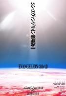 Евангелион 3.0+1.0: Финал (2017)