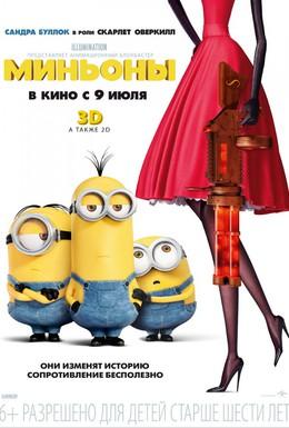Постер фильма Миньоны (2015)