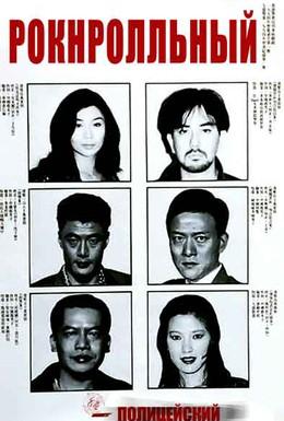 Постер фильма Рок-н-ролльный полицейский (1994)