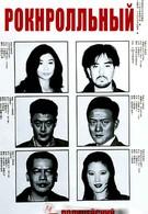 Рок-н-ролльный полицейский (1994)