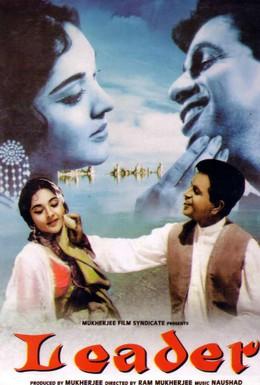 Постер фильма Заговор (1964)