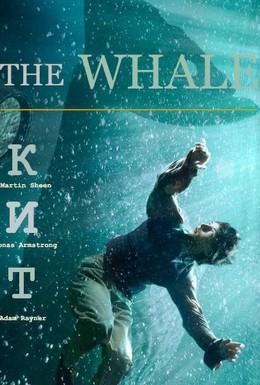 Постер фильма Кит (2013)