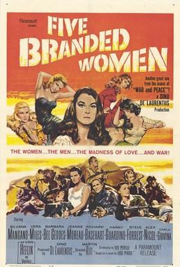 Постер фильма 5 опозоренных женщин (1960)