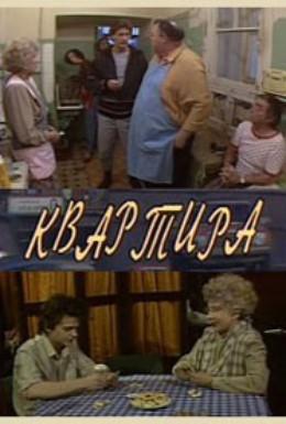 Постер фильма Квартира (1992)