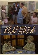 Квартира (1992)