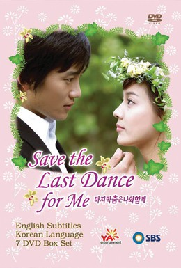 Постер фильма Оставь последний танец мне (2004)