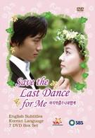 Оставь последний танец мне (2004)