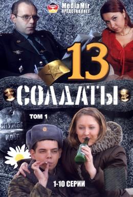 Постер фильма Солдаты 13 (2007)