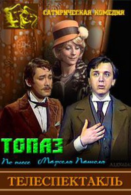 Постер фильма Топаз (1976)
