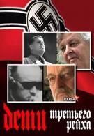 Дети Третьего рейха. Герман Геринг (2013)
