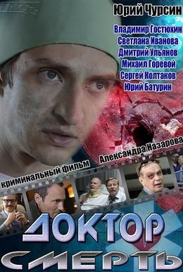 Постер фильма Доктор смерть (2014)