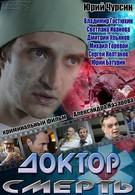 Доктор смерть (2014)
