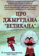 Про Джиртдана – Великана (1981)