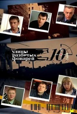 Постер фильма Улицы разбитых фонарей 10 (2009)