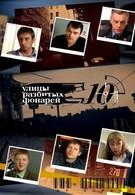 Улицы разбитых фонарей 10 (2009)