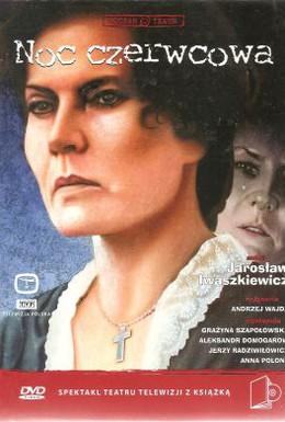 Постер фильма Июньская ночь (2002)