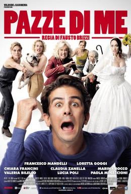 Постер фильма Сумасшедший (2013)