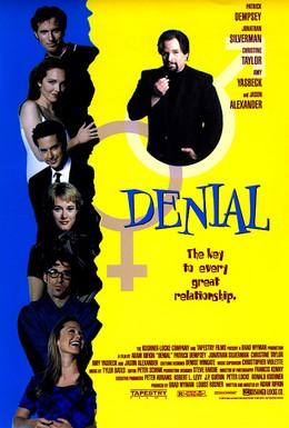 Постер фильма Кое-что о сексе (1998)