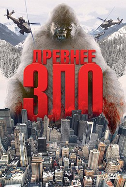Постер фильма Древнее зло (2006)