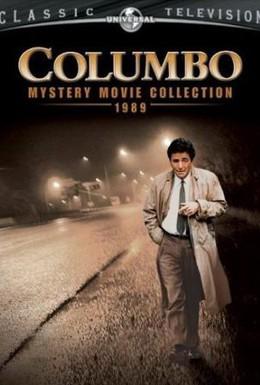 Постер фильма Коломбо: Секс и женатый детектив (1989)