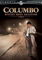 Коломбо: Секс и женатый детектив (1989)